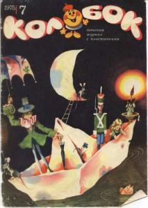 Колобок 1975 №07