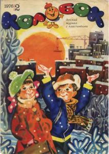 Колобок 1976 №02