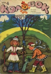 Колобок 1976 №04