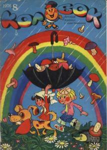 Колобок 1976 №08
