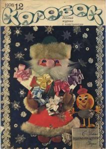 Колобок 1976 №12