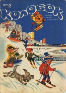 Колобок 1977 №02