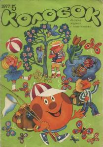 Колобок 1977 №05