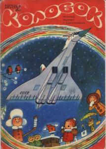 Колобок 1978 №02