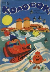 Колобок 1978 №03