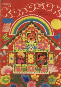 Колобок 1978 №05
