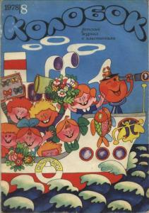 Колобок 1978 №08