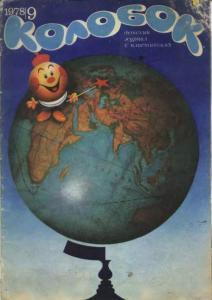 Колобок 1978 №09