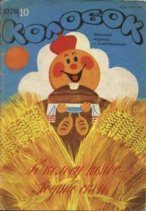 Колобок 1978 №10