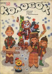 Колобок 1978 №12