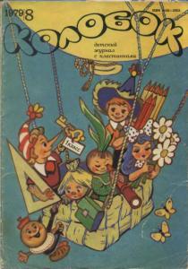 Колобок 1979 №08