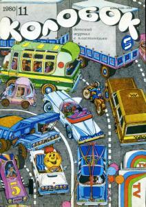 Колобок 1980 №11