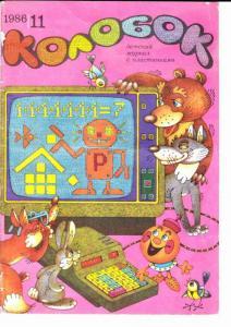 Колобок 1986 №11