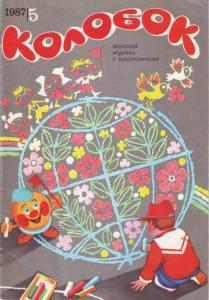 Колобок 1987 №05