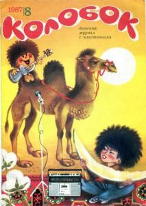 Колобок 1987 №08