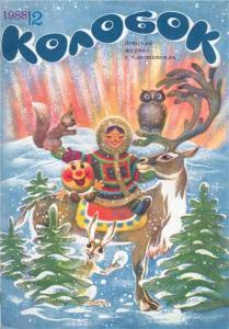 Колобок 1988 №02