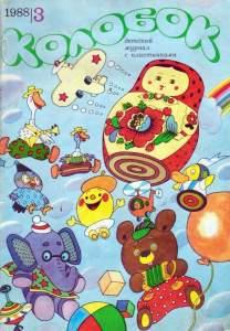 Колобок 1988 №03