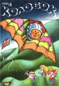 Колобок 1988 №04