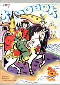Колобок 1989 №07