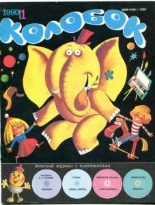 Колобок 1990 №01