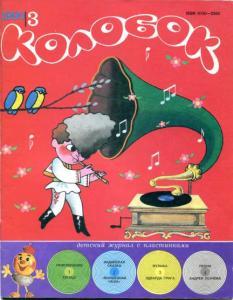 Колобок 1990 №03