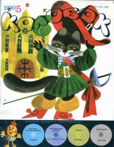 Колобок 1990 №05