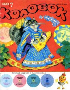 Колобок 1990 №07