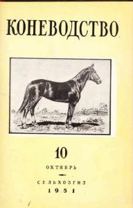 Коневодство 1951 №10