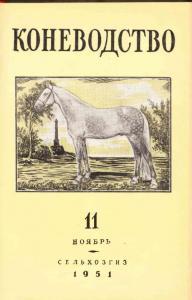 Коневодство 1951 №11