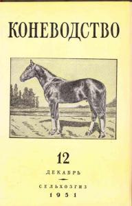 Коневодство 1951 №12