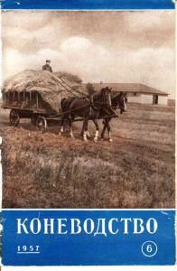 Коневодство 1957 №06