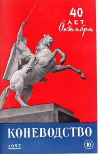 Коневодство 1957 №10