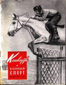 Коневодство и конный спорт 1961 №01