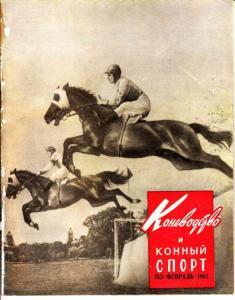 Коневодство и конный спорт 1961 №02