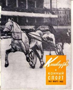 Коневодство и конный спорт 1961 №03