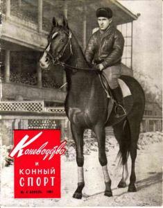 Коневодство и конный спорт 1961 №04