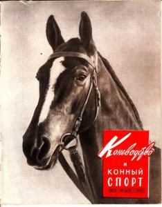 Коневодство и конный спорт 1961 №05