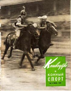 Коневодство и конный спорт 1961 №06