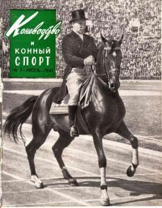 Коневодство и конный спорт 1961 №07
