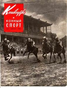 Коневодство и конный спорт 1961 №08
