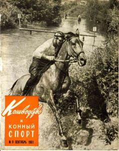 Коневодство и конный спорт 1961 №09