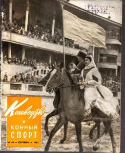 Коневодство и конный спорт 1961 №10