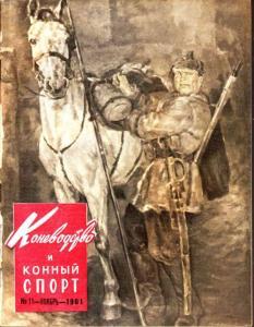 Коневодство и конный спорт 1961 №11
