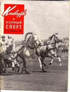 Коневодство и конный спорт 1961 №12