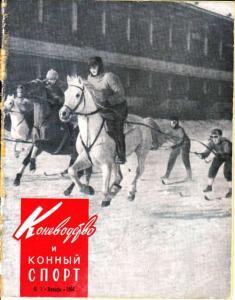 Коневодство и конный спорт 1964 №01