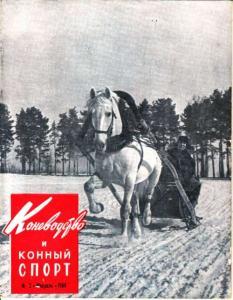 Коневодство и конный спорт 1964 №02