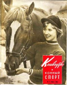 Коневодство и конный спорт 1964 №03