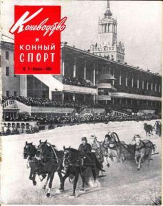 Коневодство и конный спорт 1964 №04