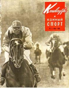 Коневодство и конный спорт 1964 №05