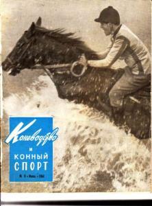 Коневодство и конный спорт 1964 №06